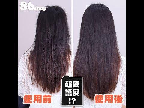 【沙龍級護髮】mise en scene❤急救焗油護髮蒸氣髮膜❤背殺女神94ni!!★86小舖
