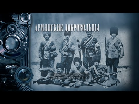 24 апреля 1915 года. Геноцид армян. Первая мировая война