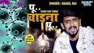 #Tik Tok Viral #Video- थू चाइना थू #Rahul Rai II Thu China Thu II 2020 Hindi Rap Song