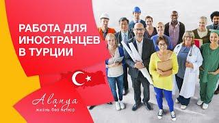Турция Аланья Работа для иностранцев в Турции Правда про работу в Турции Как заработать в Турции