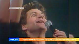 В Новых Верхиссах в воскресенье споёт Ярослав Евдокимов