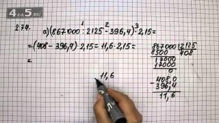 Скачать Упражнение 274 Вариант А Математика 6 класс Виленкин Н Я