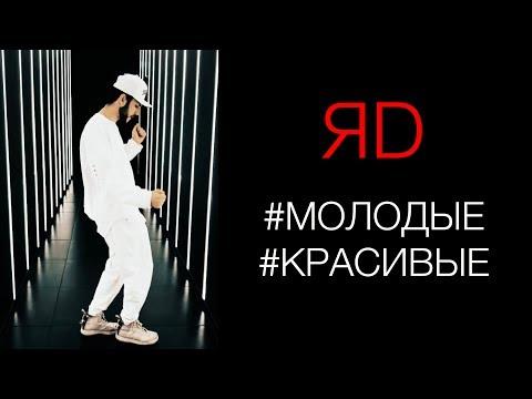 ЯD - #Молодые #Красивые (Official Lyric Video)