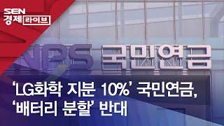 'LG화학 지분 10%' 국민연금, '배터리 분할' 반…