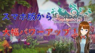 【Märchen Forest: Mylne and the Forest Gift】かわいい3DアドベンチャーRPG【メルヘンフォーレスト~メルンちゃんと森の贈り物~】