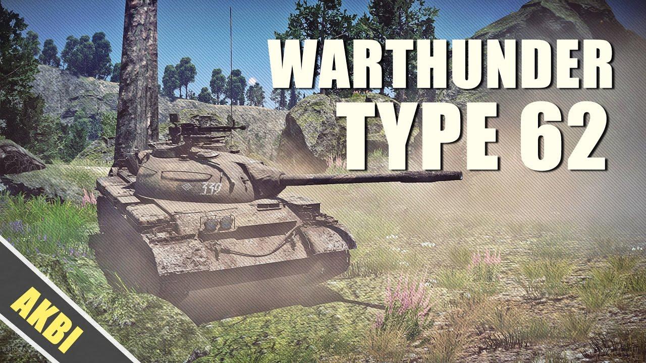 Type 62 War Thunder