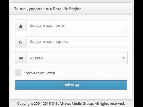 Урок 7.1 Вход в админ панель DataLife Engine (DLE)