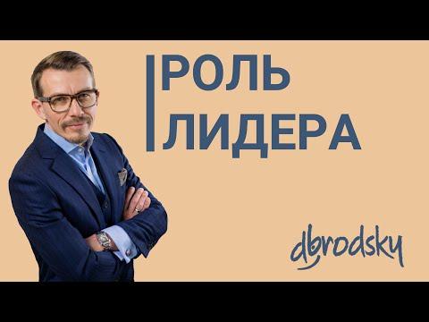 Роль лидера
