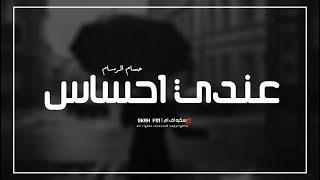 اغاني عراقية 2019 | اجرّب وابدي وي ثاني - عندي احساس | نسخة بطيئة