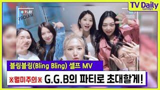 블링블링(Bling Bling), 데뷔 2일차 걸그룹의…