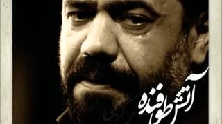 حاج محمود کریمی - ترک صوتـی ویژه ماه رمضان - آتش طوفـنده