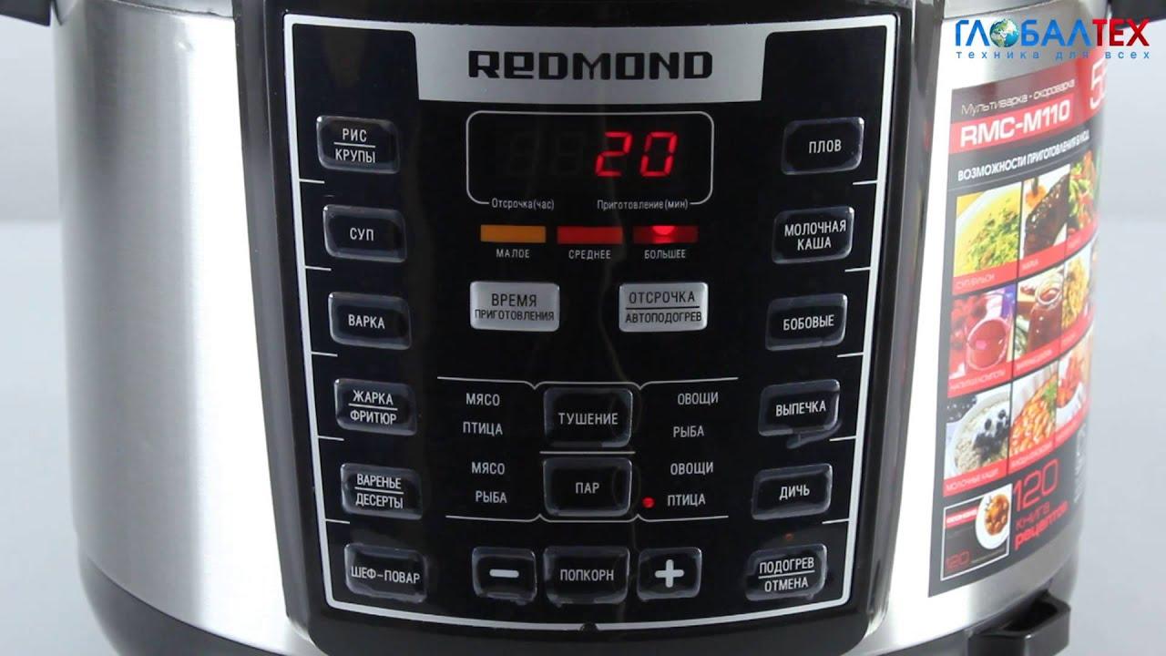как приготовить плов в мультиварке скороварке редмонд rmsm110