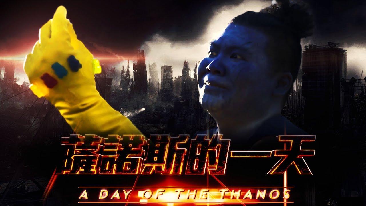 復仇者聯盟之薩諾斯的一天【頑GAME】 - YouTube