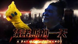 復仇者聯盟之薩諾斯的一天【頑GAME】