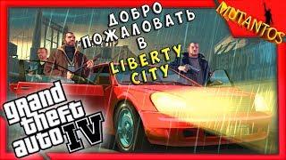 🔥 ● #1 ● Grand Theft Auto IV ● ДОБРО ПОЖАЛОВАТЬ В LIBERY CITY  ● НАСТОЛЬЖИ ●🔥