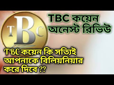 TBC Coin Honest Review In BANGLA, Is TBC A Scam ? #TBC #Bitcoin #Scam #Cryptocurrency #CoinbdBangla