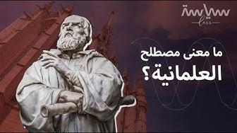 العلمانية Youtube