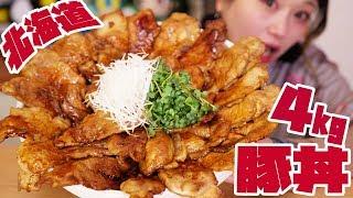 【大食い】豚肉30枚!北海道の帯広豚丼4㎏!豚肉満開♥幸せ満点♥【ロシアン佐藤】【Russian Sato】