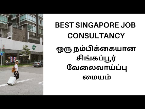 BEST EMPLOYMENT AGENCY IN SINGAPORE | USEFUL INFO | TAMIL |