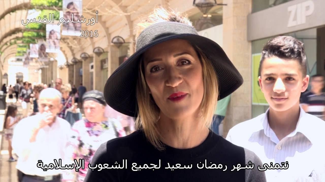 تعرف الى اسرائيل – المجتمع الإسرائيلي للمسلمين: رمضان كريم بكل اللغات
