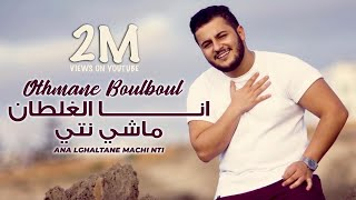 Othmane Boulboul - Ana Lghaltane Machi Nti (Cover) | عثمان بلبل - انا الغلطان ماشي نتي