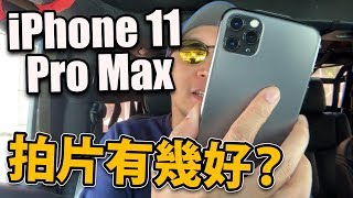 iPhone 11 Pro Max會係拍Vlog神器?實測有幾好!【Shot on iPhone 11 Pro Max】