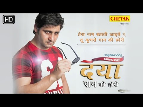 ✓ दया राम की होरी | Promotion Byte Haryanvi DJ Song 2016 | Vijay Varma |  | Raju Punjabi | VR Bros