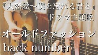 りったんこと大栄 莉華と申しますପ(⑅ˊᵕˋ⑅)ଓ 金曜ドラマ 『 大恋愛 ~ 僕...