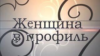 ЖЕНЩИНА В ПРОФИЛЬ. Марина Девятова