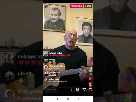 Александр Яковлевич Розенбаум 09.05.2020 (продолжение)