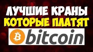 биткоин краны которые платят 2019 / Как заработать Bitcoin