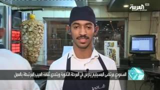 تفاعلكم : شاب سعودي يتحدى ثقافة العيب ويعمل ك