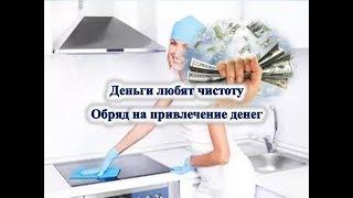 Деньги любят чистоту/Обряд на привлечение денег