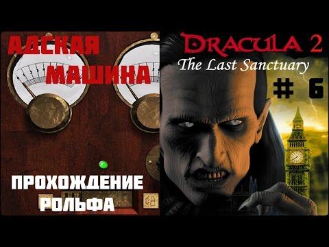 Dracula 2: The Last Sanctuary Walkthrough part 1