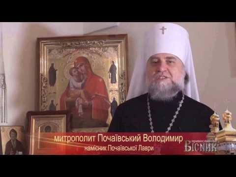 5 августа праздник чудотворной Почаевской иконы Божией Матери