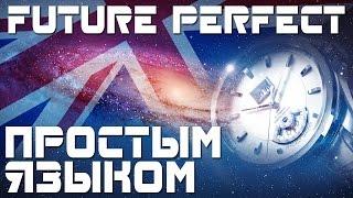 Время Future Perfect. Времена в английском языке. Будущее совершенное время. Примеры предложений