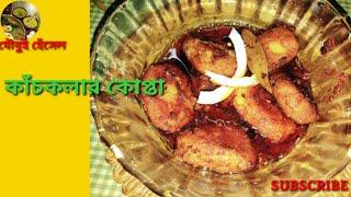 কাঁচকলার কোপ্তা (kanchkolar kopta)