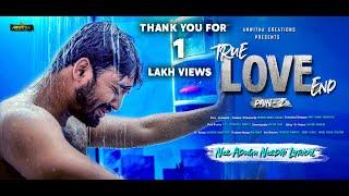 True Love End Independent Film Pain 2 || Nindinchaku Arojuni  Lyrical video Song