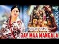 JAY MAA MANGALA ଜୟ ମା ମଂଗଳା Album Jay Maa Mangala Namita Agrawal Sarthak Music
