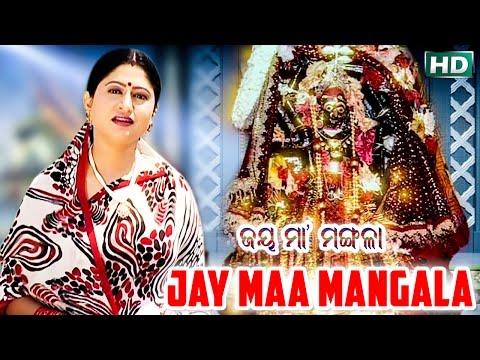 JAY MAA MANGALA ଜୟ ମା ମଂଗଳା || Album- Jay Maa Mangala || Namita Agrawal ||  Sarthak Music