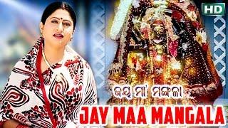 JAY MAA MANGALA ଜୟ ମା ମଂଗଳା    Album- Jay Maa Mangala    Namita Agrawal     Sarthak Music