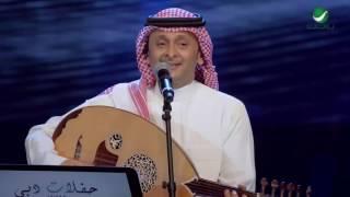 Abdul Majeed Abdullah ... Lao Yom Ahad - Dubai 2016 | عبد المجيد عبد الله ... لو يوم أحد - دبي 2016