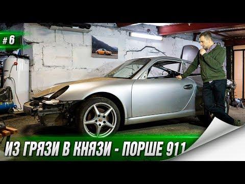 Восстанавление Порше 911 за 400к. Из ВЕДРА в СПОРТКАР.  Что с Ducati 749?