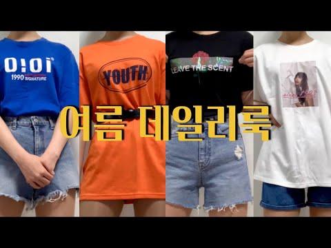 여름 데일리룩 / 반팔반바지코디 / Summer Daily Look / 여름코디 / 룩북 / 데일리룩