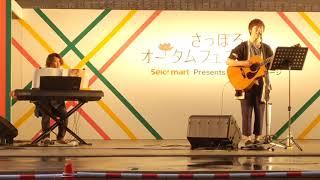 さっぽろオータムフェスト2018 9.25 遠藤要 Web Site http://www.endo-k...