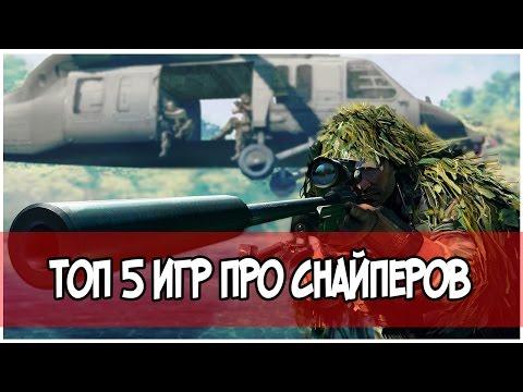 Игры стрелялки снайпер