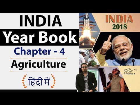 India Yearbook 2018 - Chapter 4 Agriculture  - Expected Questions explained in Hindi