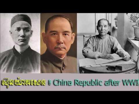 ប្រវត្តិសាស្រ្តពិភពលោក   ស៊ុនយ៉ាតសេន ៖ China Republic after WWI   ដោយ សេង ឌីណា RFI