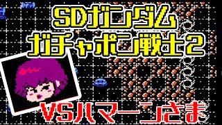 【SDガンダム ガチャポン戦士2:実況03】なぐりあい宇宙…… VSハマーンさま編