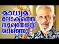 Asianet News Editor in Chief T N Gopakumar no more | Kannadi